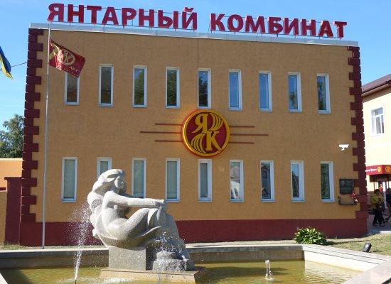 Посещение Янтарного комбината.